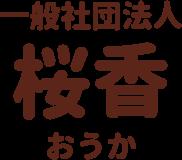 一般社団法人桜香